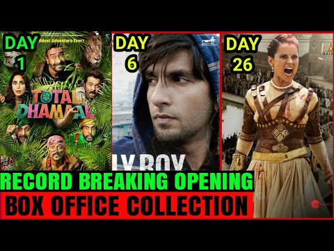Box Office Collection Of Gully Boy day 6, Manikarnika Box office Collection,Total Dhamaal, Mp3