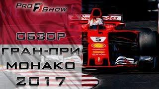 GPLounge  PRO Гран При Монако 2017 | Обзор этапов Формула 1