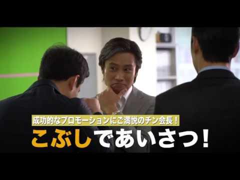 「MASTER/マスター」NGシーン集