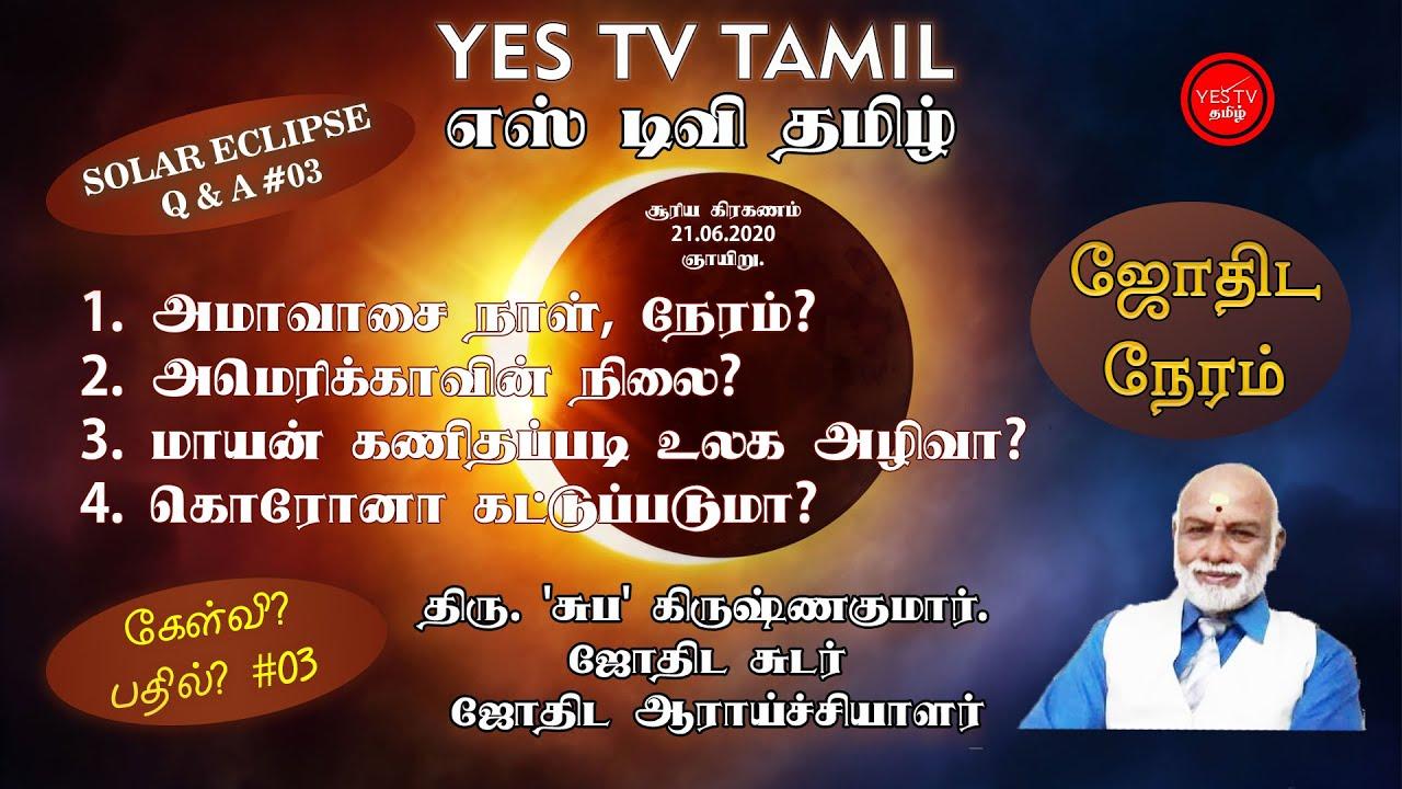 SOLAR ECLIPSE IN JUNE | QUESTIONS & ANS #03|ஜோதிட நேரம்|சூரிய கிரகணம்-கேள்வி பதில் #03|YES TV TAMIL.