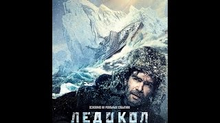 Трейлер фильма ЛЕДОКОЛ (2017)