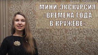 Вологодский музей онлайн / Мини-экскурсия «Времена года в кружеве»