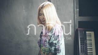 ภาวิณี Acoustic Cover By อีฟ x โอ๊ต
