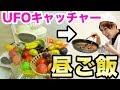UFOキャッチャーで取った食材だけで昼ごはん作れるか!?