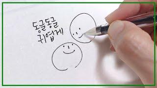 손글씨 서체 / 동글동글 귀엽게 노트 필기 자신감 찾기…