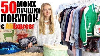 видео Покупки на Алиэкспресс