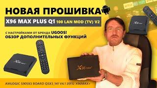 X96 Max Plus Q1 100 Lan Mod (TV) V2 Firmware. Amlogic S905X3 Board Q5X3_141 V4.1 20112 X96MAX