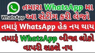 WhatsApp gujarati whatsapp hacked how to stop WhatsApp gujarati