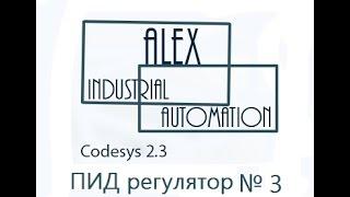 CodeSys 2.3 Овен ПЛК ПИД регулятор Урок №3