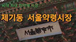 서울약령시장과 경동시장…