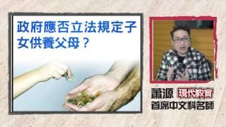 DSE中文科卷四口試小組討論技巧分享1:  長短內外法 (現代教育首席中文導師蕭源)