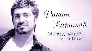 �������� ���� Ринат Кримов -  Между мной и тобой ������