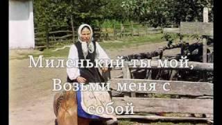 """""""Миленький ты мой""""  текст слова Russian song lyrics"""