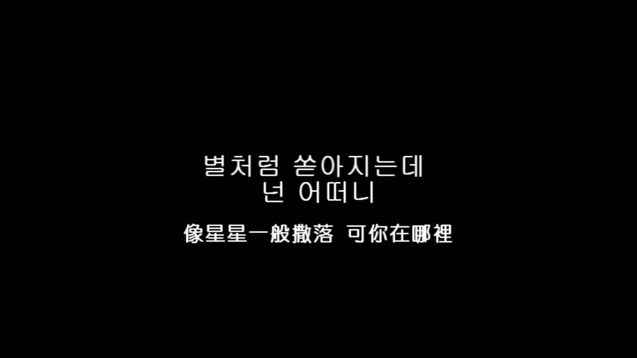 屋塔房王世子OST 白智英 過了好久 (純中韓字幕) - YouTube