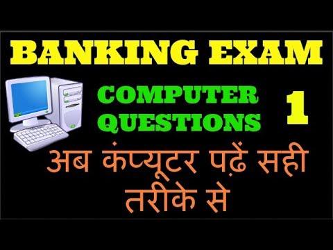 COMPUTER QUESTIONS FOR BANKING EXAMS PART - 1 || अब कंप्यूटर पढ़ें सही तरीके से