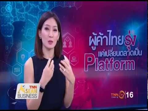 ไทย◆★泰国 27MAY18 📎2 TNN ASEAN Business ∕ ภาษา‒สื่อ‒Branding หัวใจหลักเจาะ E‒Commerce 《ตลาดจีน》