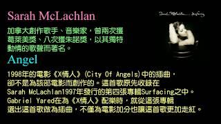KTV版▴天使 Angel (X情人主題曲)莎拉麥克拉克蘭(Sarah McLachlan)中文英文字幕 lyrics