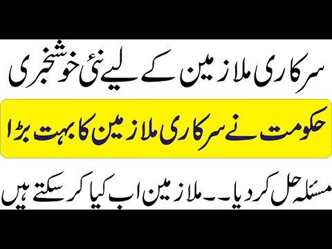 New Big Good News for Govt Employees About Free Loan From Pakistan Govt 2019