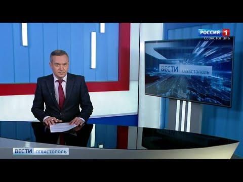 Вести Севастополь 20.01.2020.