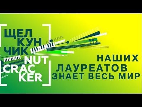 XX Международный телевизионный конкурс юных музыкантов
