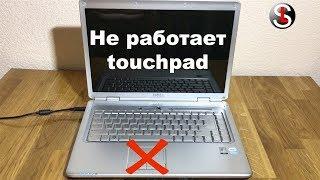 что делать если не работает тачпад на ноутбуках ASUS или его не отключить через FN