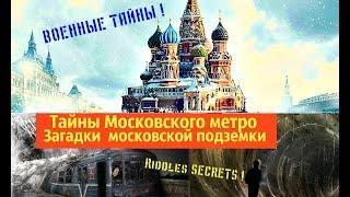 Тайны Московского метро Тайны Московского метро  ВОЕННЫЕ ТАЙНЫ !