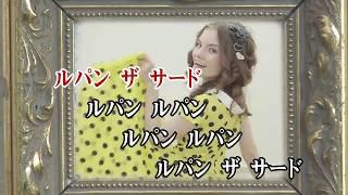任天堂 Wii Uソフト カラオケJOYSOUND ルパン三世 その1 チャーリー・コ...