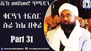 Amharic Qur'an Tefsir Sura Al-Beqera | Sheikh Mohammed Hamidiin | Part 31