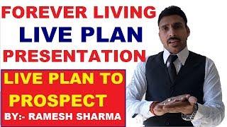 FOREVER LIVING में PROSPECT को प्लान कैसे दिखाएं। LIVE VIDEO PLAN RECORDING.