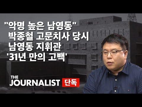 [단독] 박종철 고문치사 당시 지휘관 '31년 만의 고백' / SBS / 더저널리스트 / 김종원 기자 편