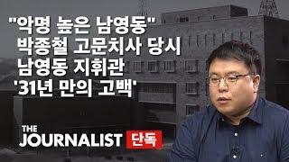 [단독] 박종철 고문치사 당시 지휘관 '31년 만의 고백' / 더저널리스트 / 김종원 기자 편