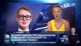 Дмитро Горєвой про заяву Філарета щодо відновлення київського патріархату