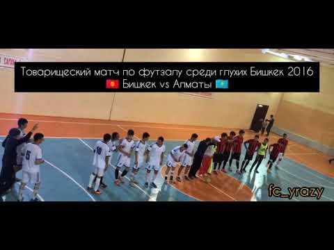 DEAF Товарищеский матч по футзалу среди глухих Бишкек 2016, 🇰🇬 Бишкек 7-1 Алматы 🇰🇿