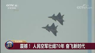 [今日关注]20191019 预告片| CCTV中文国际