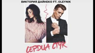 pre release: Вика Дайнеко ft. OLEYNIK - Сердца стук