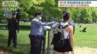 NY州 規制緩和後初の週末 都市の公園では対策強化(20/05/17)