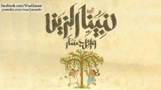 Wael Jassar - Nabina El-Zeen / وائل جسار - نبينا الزين