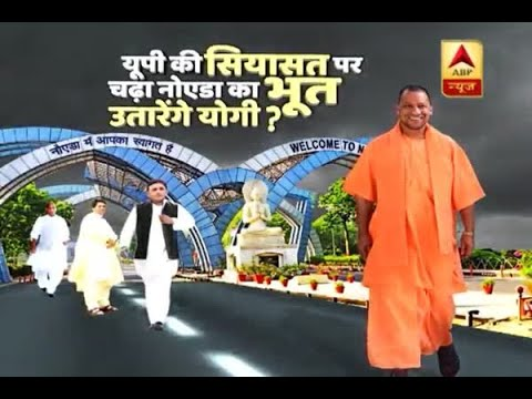 Yogi Adityanath to break superstition attached with Noida by visiting to inaugurate new me