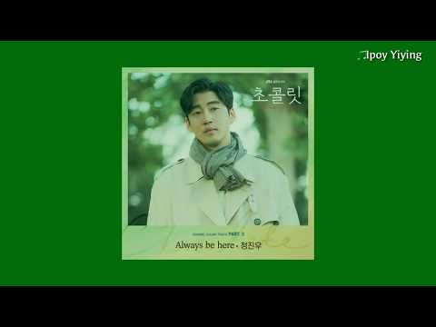 (-sub-indo-)-jung-jin-woo-(정진우)-–-always-be-here-ost-chocolate-초콜릿-ost-part.-3