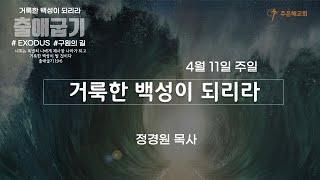 4월 11일 주일예배 #올랜도교회#올랜도한인교회#주은혜교회