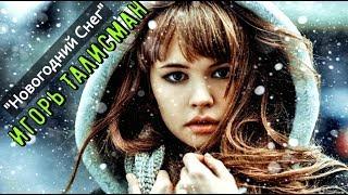 Очень Красивая Песня!!! Игорь Талисман  💕 Новогодний Снег 💕 Всех с Наступающим!