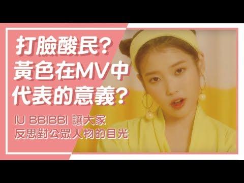 解析IU《BBIBBI삐삐》MV 提醒大眾反思對公眾人物的目光  // KPOP MV EXPLAINED