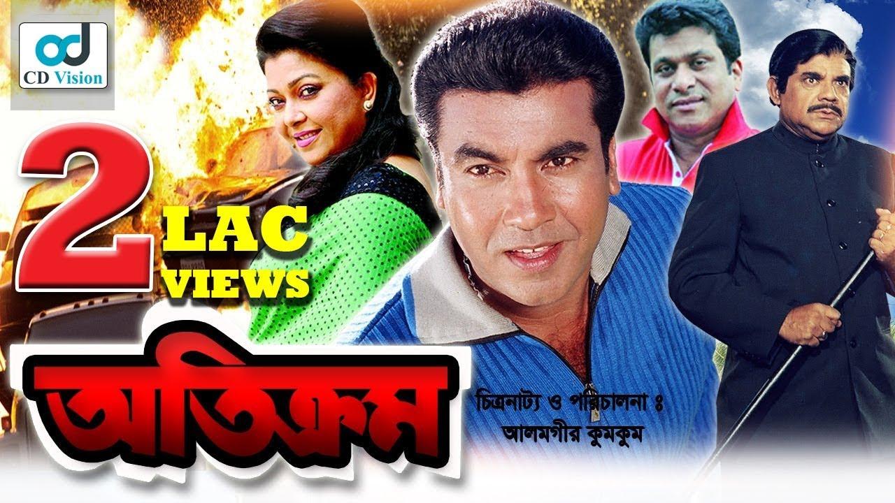 Otikorom Full Hd Bangla Movie Manna Diti Onju Kabila Abul