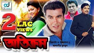 Otikorom   Full HD Bangla Movie   Manna, Diti, Onju, Kabila, Abul Hayat, Ahmed Sharif   CD Vision