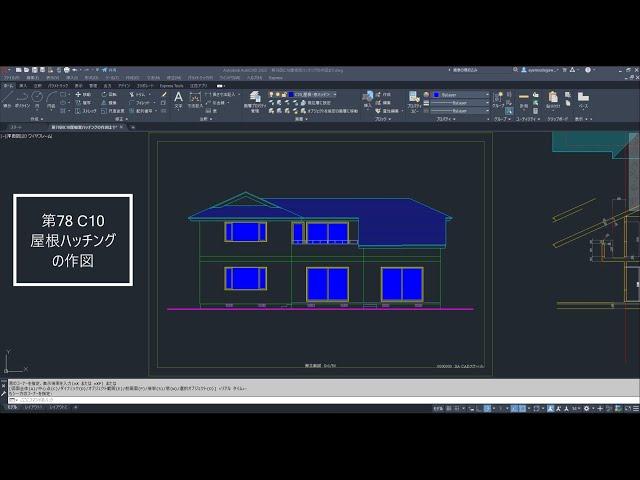 第78回C10屋根窓ハッチングの作図 建築CAD検定2級 第78回徹底解説! 試験直前!建築CAD検定2級 第78回の問題を最初から完成まで書き方説明を徹底解説します。