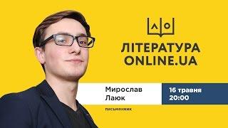 Литература. ONLINE.UA. Гость - писатель Мирослав Лаюк
