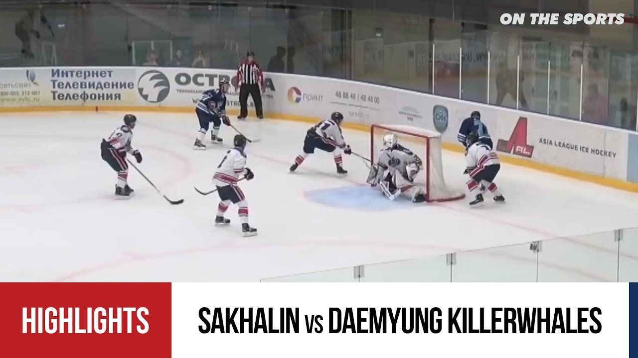 HL   Sakhalin vs Daemyung Killerwhales   2018. 9. 8   Asia League ...