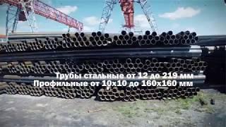 видео Металлопрокат в Екатеринбурге и Новосибирске