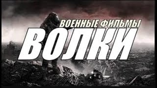 ВОЛКИ военные фильмы ОСНОВАН на реальных событыях