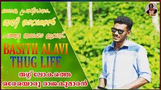 BASITH ALVY SUPERHIT THUG LIFE   തഗ്ഗിന്റെ രാജകുമാരൻ   Star Thug 1.0   Basith Alvy